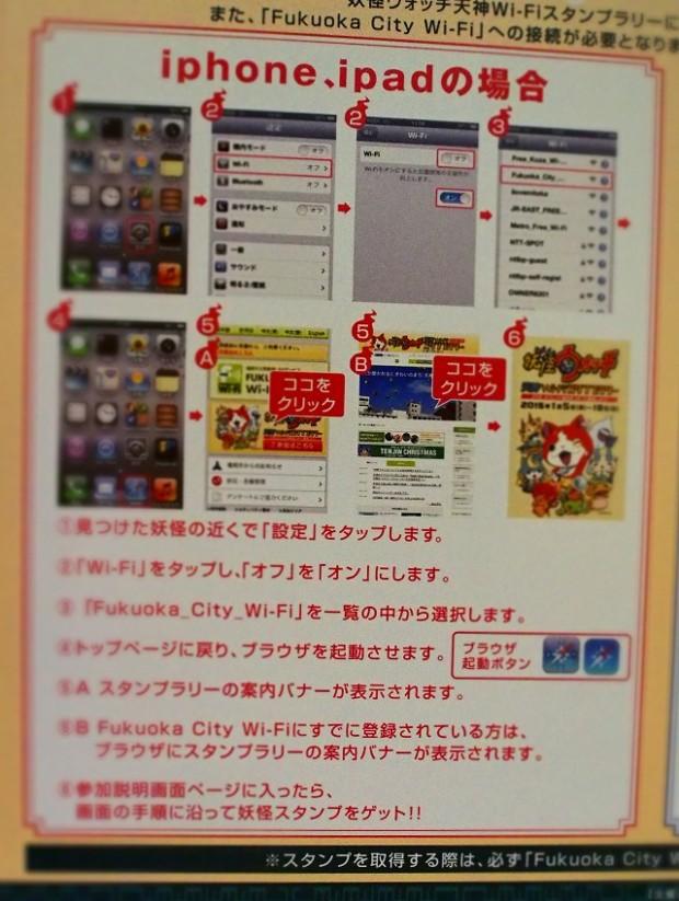 youkaiwatchtenjinwifireport (3)