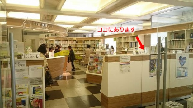 fukuokashijouhou