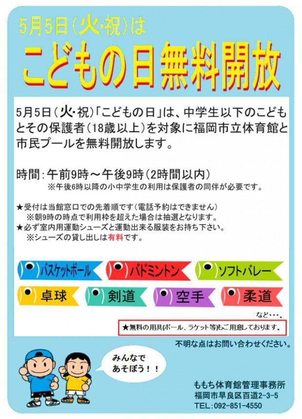 momochikodomonohi150505