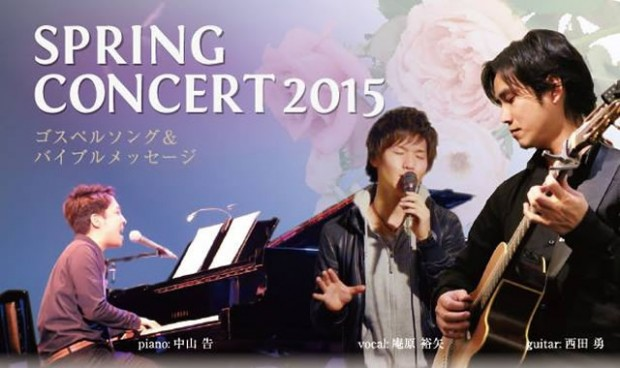springconcert2015