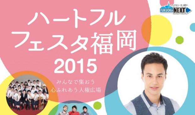 heartfullfesta2015