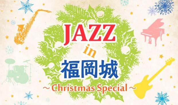 jazzinfukuokajou