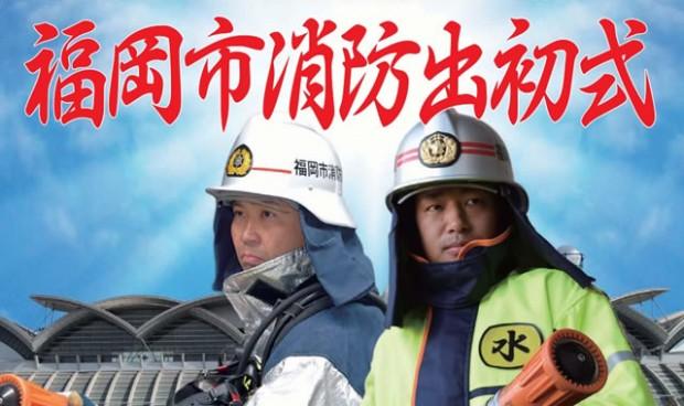 fukuokashishouboudezomeshiki