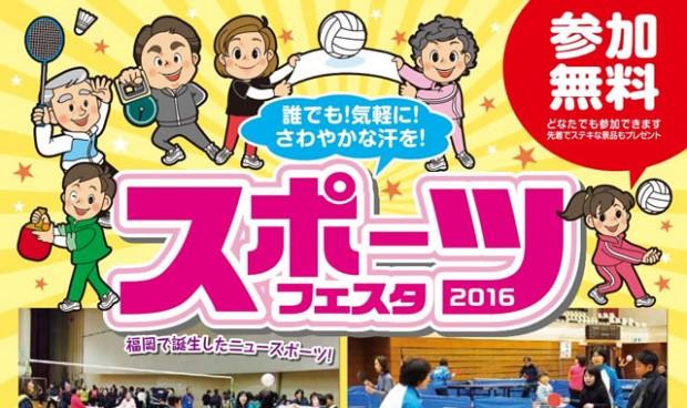 sportsfest2016