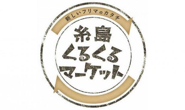 itoshimakurukuru