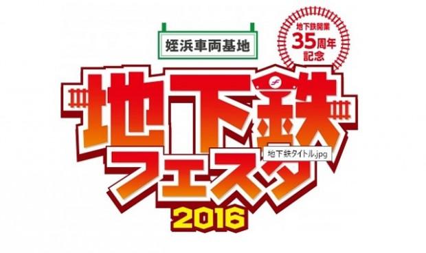 chikatetsufest2016