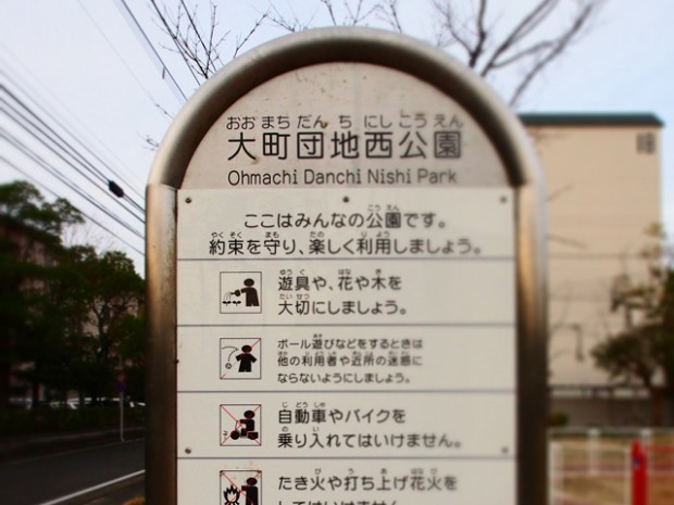 oomachidanchinishikouen (1)