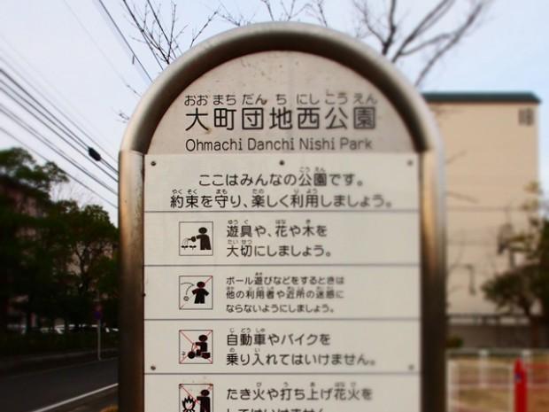 oomachidanchinishikouen (1)