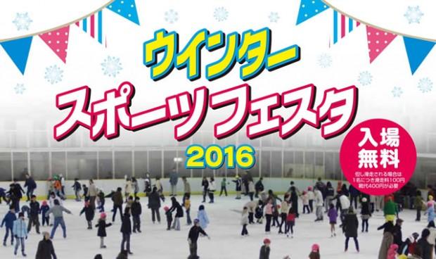 wintersportsfesta2016