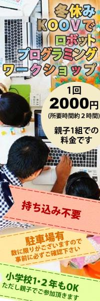 キッズプログラミング福岡