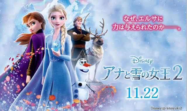 アナ と 雪 の 女王 2 歌詞
