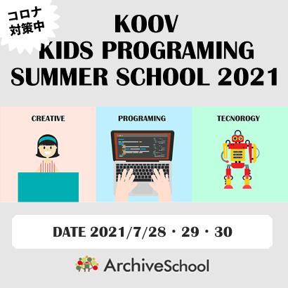 KOOVでキッズプログラミング2021